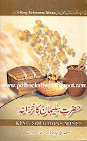 Hazrat Suleman Ka Khazana