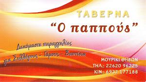 '' Ο ΠΑΠΠΟΥΣ '' ΧΩΡΙΑΤΙΚΗ ΚΟΥΖΙΝΑ !!!