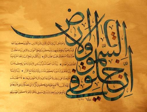 Cool Wallpapers Islamic Art