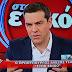 Τα μηνύματα Τσίπρα και η ενηλικίωση της κυβέρνησης…