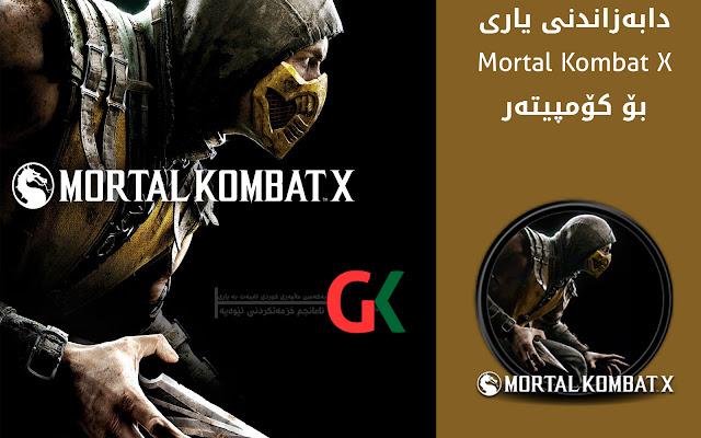 یاری Mortal Kombat X بۆ كۆمپیوتهر