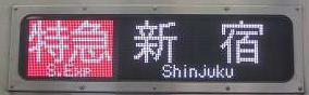 京王電鉄 特急 新宿行き4 9000系