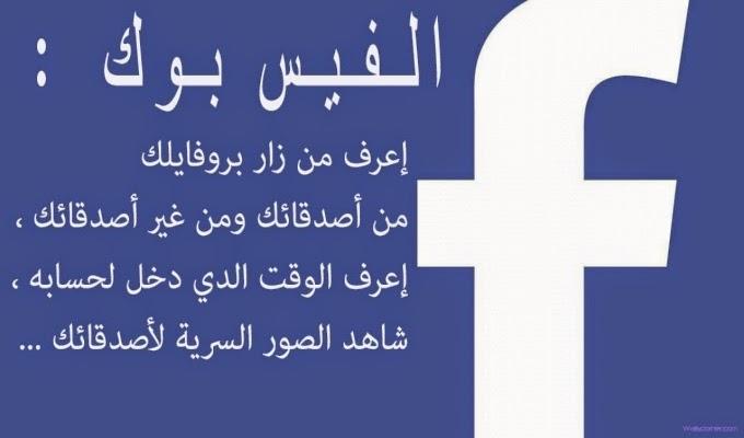 الطريقة الصحيحة لمعرفة من زار بروفايلك على الفيسبوك بالوقت والتاريخ 2015
