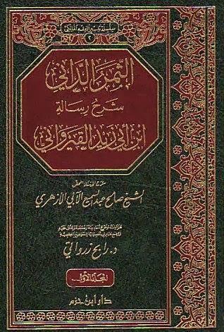 الثمر الداني شرح رسالة ابن أبي زيد القيرواني - للأزهري pdf