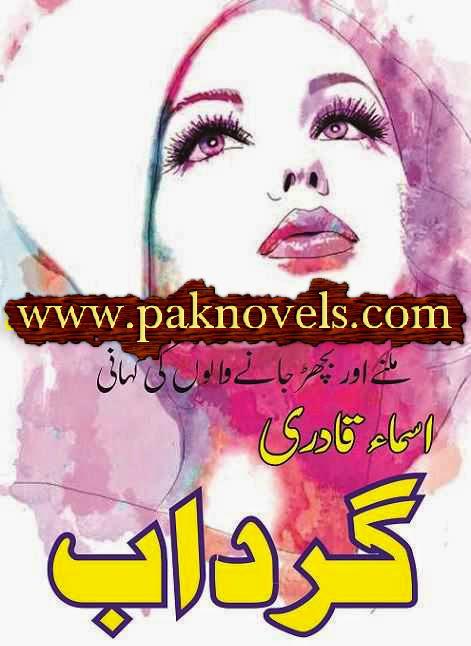 Gardab By Asma Qadri