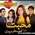 Mohabbat Humsafar Meri Episode 49 10 February 2014
