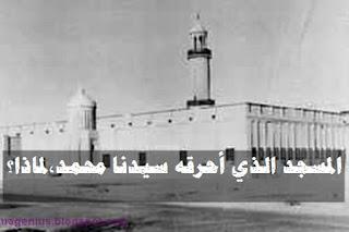 المسجد الذى أحرقه سيدنا محمد ومنع الصلاة فيه