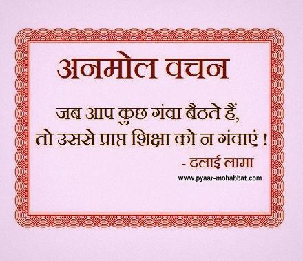 Hindi Pyaar Mohabbat S...