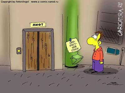 http://www.sovet-gagarin.org/what-if/294-chto-delat-esli-v-dome-slomalsya-lift.html