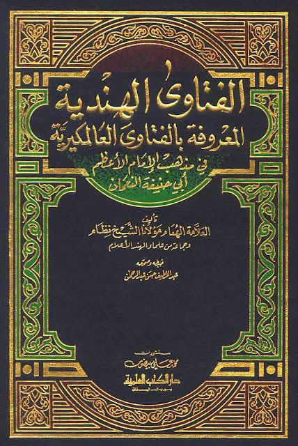 Cover+Fatawi+Al-HindiyyaVol2.jpg