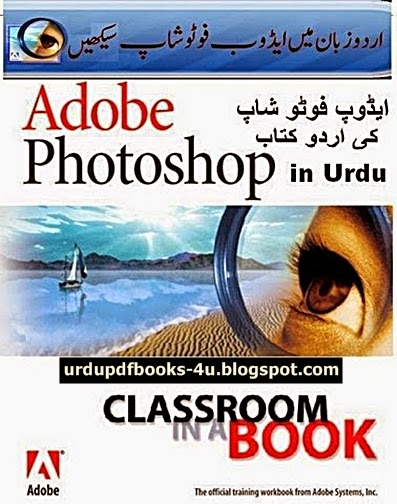 Adobe PhotoShop Urdu ki kitab