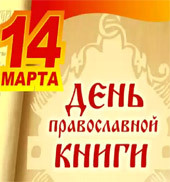 С 2012 года в Борисовском районе проводится Месячник православной книги
