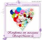 Конфетка от магазина ScrapMaster.ru