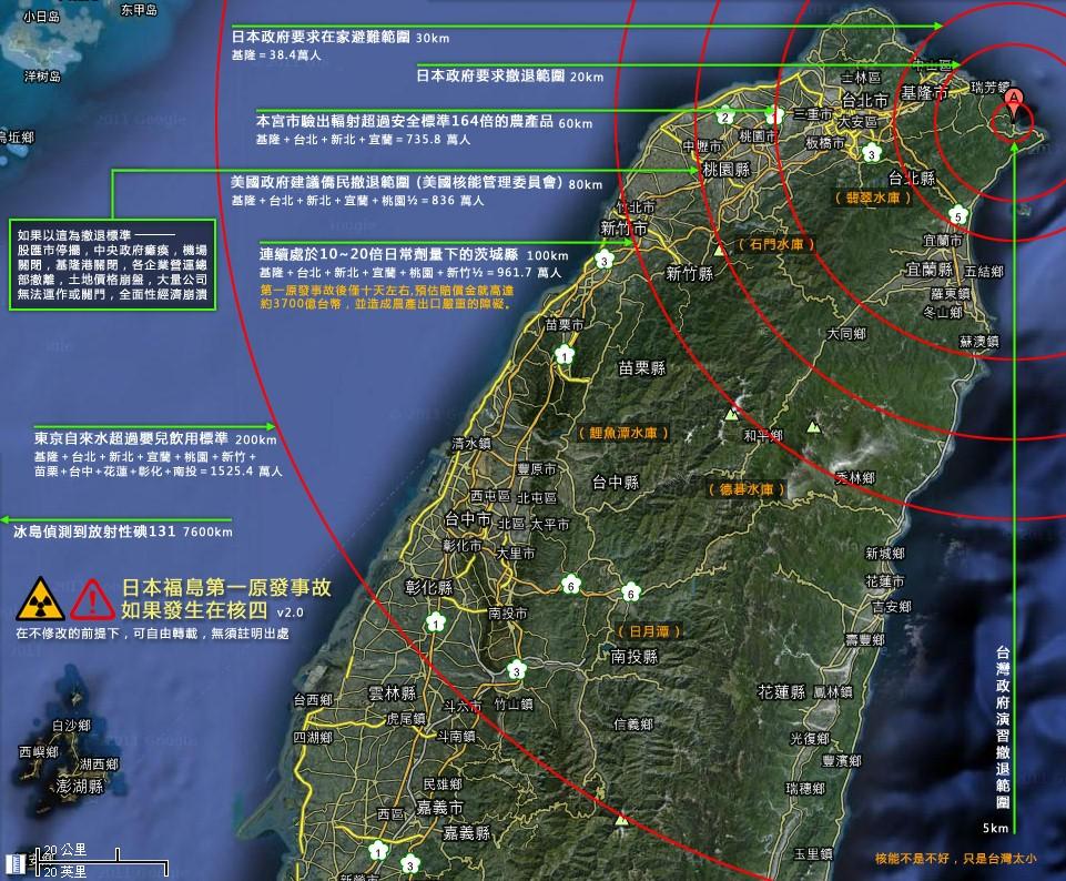 取自〈台灣核電廠位置:是太勇敢了還是很白目〉