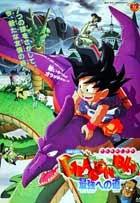 Dragon Ball: El Camino hacia el Poder (1996) DVDRip Latino