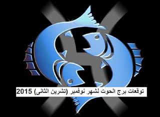 توقعات برج الحوت لشهر نوفمبر (تشرين الثانى) 2015