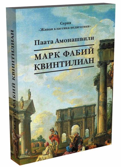 Амонашвили П. Ш. Марк Фабий Квинтилиан