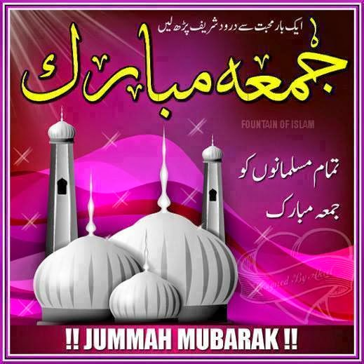 Allinallwalls Jumma Mubarak Wallpapers Juma Mubarik Wallpapers