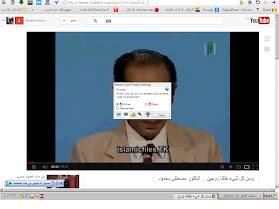 كيفيه تسريع الفيديو على الانترنت