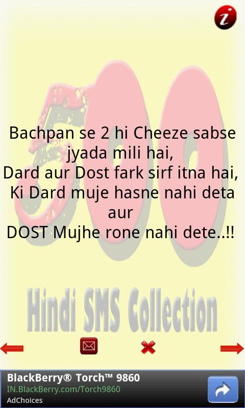 dosti sms - Ranjish.com