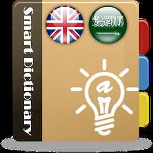 القاموس الذكي للترجمة من العربية الي الإنجليزية والعكس للاندرويد بدون انترنت Smart Dictionary APK