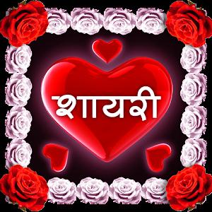 Shayari In Hindi Love Shayari Love Hindi Girlfriend in Urdu In English ...