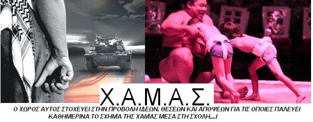 X.A.M.A.Σ.