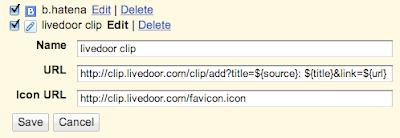 Google Reader - Send To livedoor clip