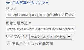 Picasa Web Albums - Photo Link
