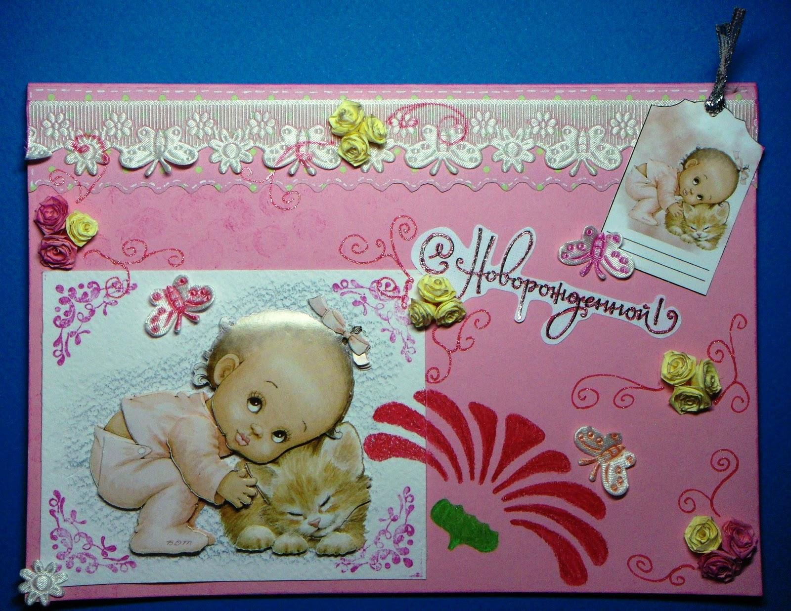 Открытки и картинки с новорожденной, с рождением ребенка 97