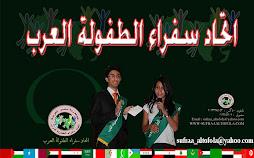 اتحاد السفراء العرب