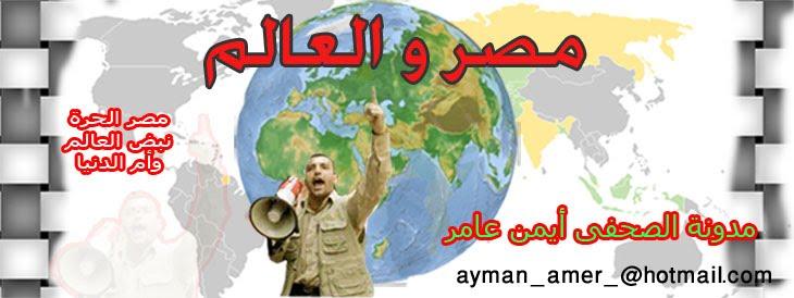 مصر والعالم مدونة الصحفى أيمن عامر