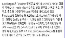 Versi Korea - SokoTunggal Pesantren Multi Agama