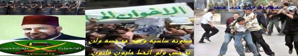 مدونة فى حب مصر