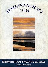 ΗΜΕΡΟΛΟΓΙΟ 2004
