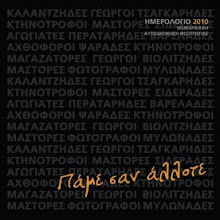 ΗΜΕΡΟΛΟΓΙΟ 2010