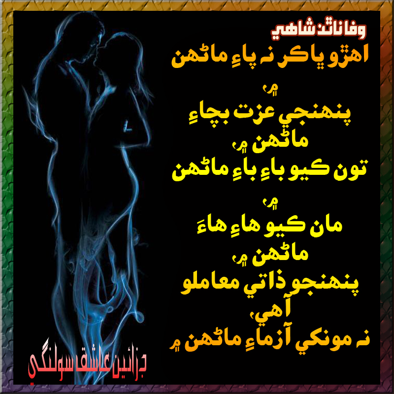 Sindhi Poetry http://designsindhipoetry.blogspot.com/2011/01/design-sindhi-poetry.html