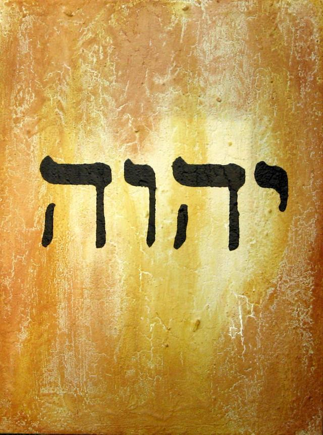 Now, YHWH in Hebrew looks like