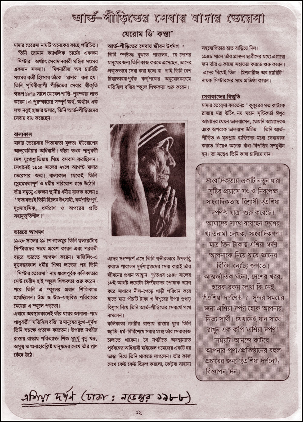 essay writing about mother teresa Mother teresa has dedicated her life to helping the poor, the sick, and the dying around the world she is one of the most well known and respected people of the 20th century.