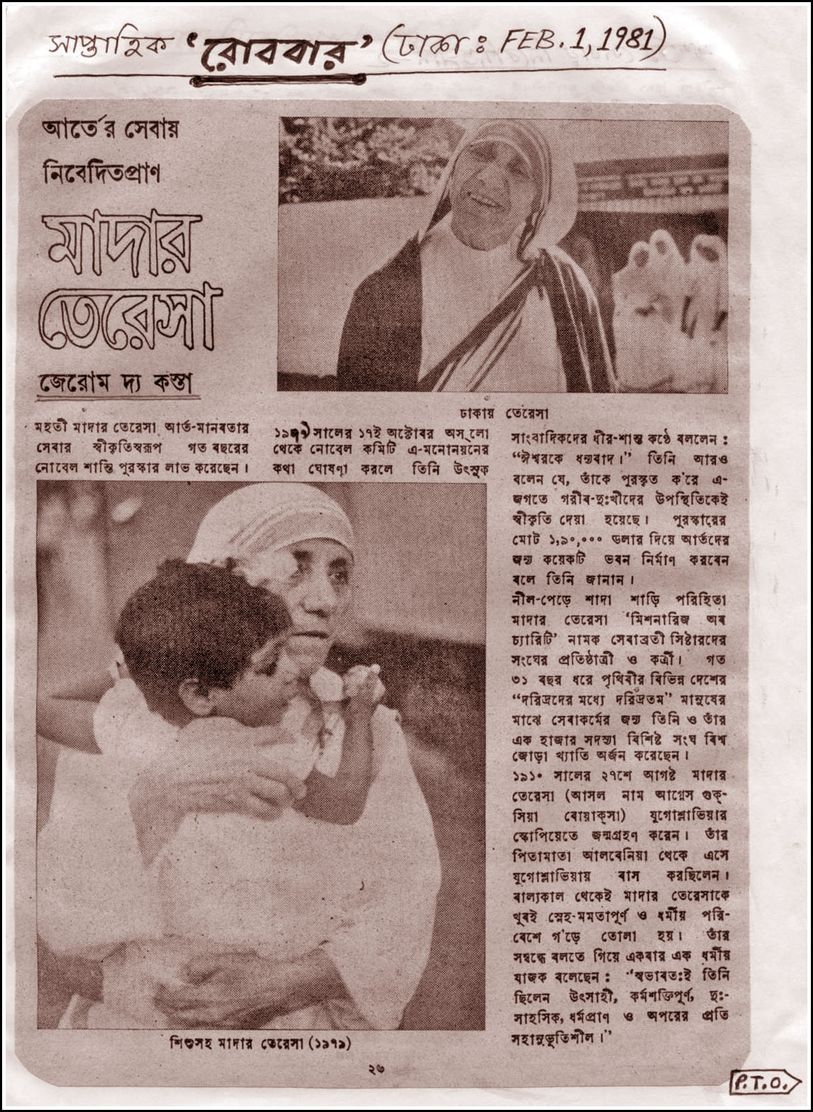 and beyond my humble effort in familiarizing this is the first of the 3 page article on mother teresa published in the robbar weekly dhaka feb 1 1981 as my jerome is a french word