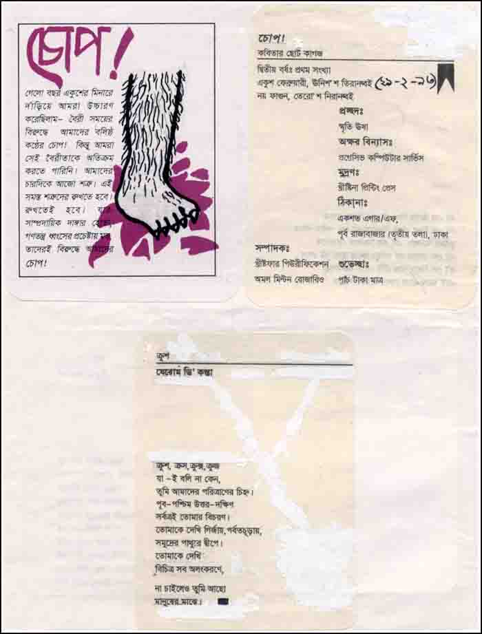 love poems bengali. quot;The Crossquot;, a mini poem of