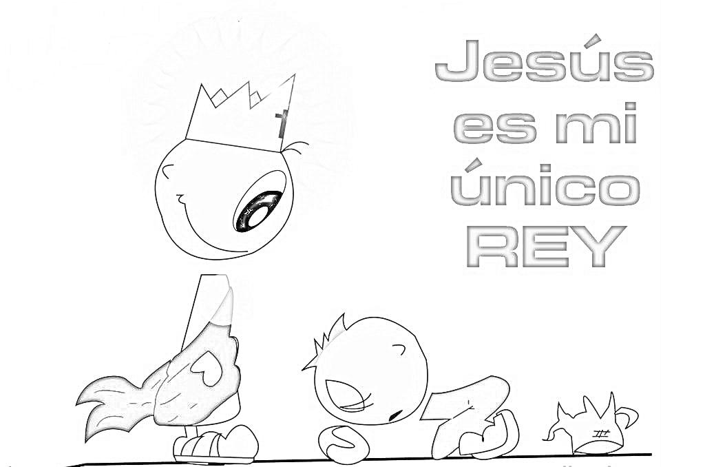 SANTA TERESA DE JESUS: CRISTO REY PARA COLOREAR