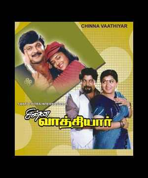 Chinna Vathiyar movie