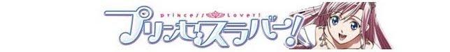 Princess Lover! プリンセスラバー!