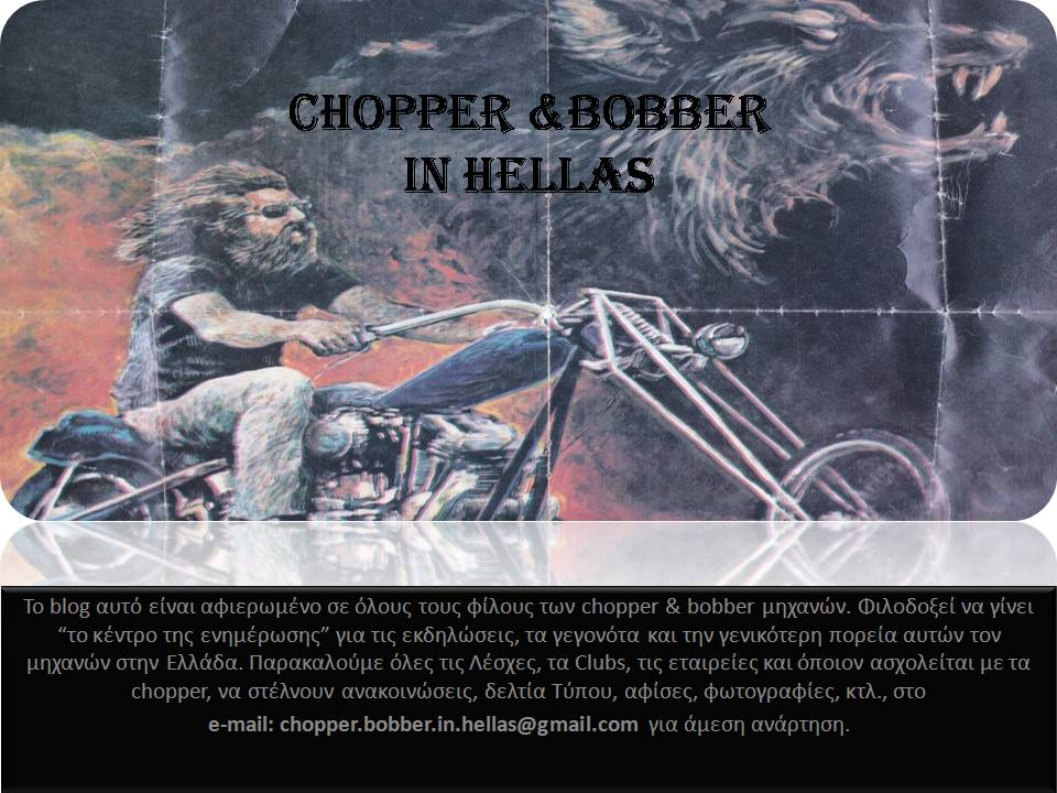 CHOPPER and BOBBER in Hellas