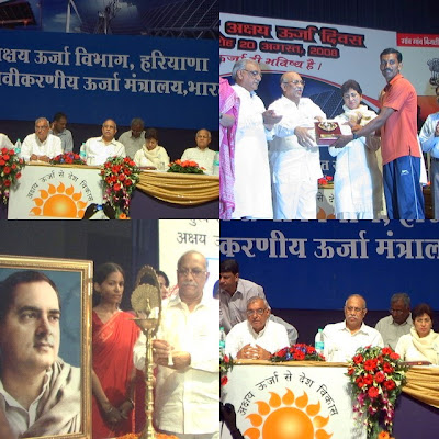 essay on akshay urja diwas Running mass-awareness and publicity programme in a big way to organize essay competition d: rajiv gandhi akshay urja diwas was celebrated in all the.