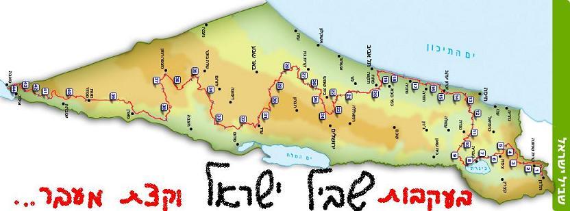 שביל ישראל | טיולים בארץ