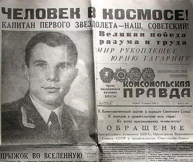 гагарин, газета, ретро газета, старая газета, первый человек в космосе, юрий гагарин, первый космонавт