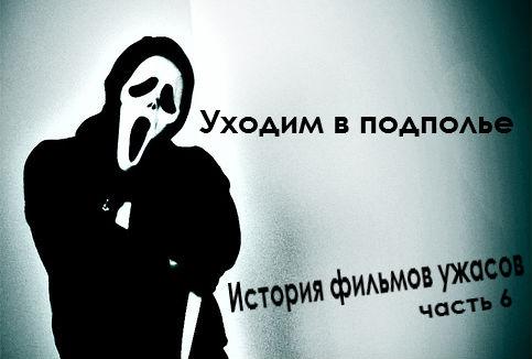 история фильмов ужасов, уходим в подполье, крик, маска, убийца, слэшер