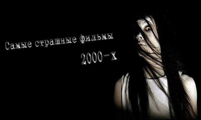 самые страшные фильмы ужасов за последние 10 лет
